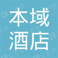 杭州本域酒店有限公司