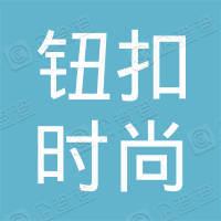 北京钮扣时尚科技有限公司