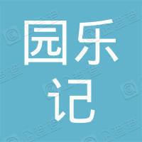 深圳市金稻园乐记餐饮有限公司