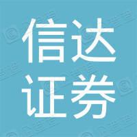 信达(北京)证券投资有限公司