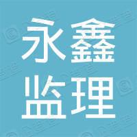 襄阳永鑫监理咨询服务有限公司
