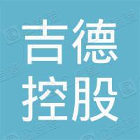 宁波吉德控股有限公司