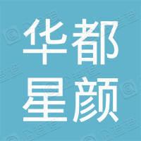 杭州华都星颜医疗美容门诊部有限公司