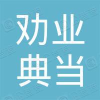 青岛劝业典当有限公司