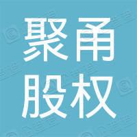 宁波聚甬股权投资基金管理有限公司