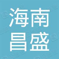 海南昌盛房地产营销策划有限公司