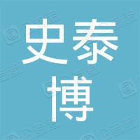 深圳史泰博商贸有限公司