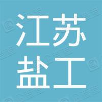 江苏盐工工程机械集团有限公司