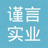 深圳市谨言实业有限公司