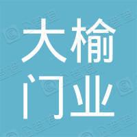 浙江大榆门业有限公司
