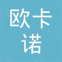 上海欧卡诺实业有限公司