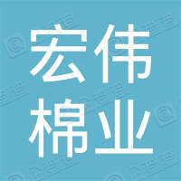 天津市宁河县宏伟棉业有限公司