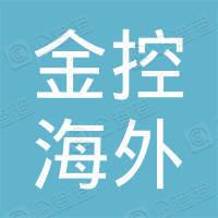 陕西金控海外投资管理有限公司