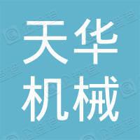 苏州天华机械制造有限公司