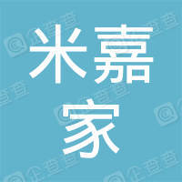 宁波市海曙米嘉家具工贸有限公司