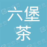 广西梧州六堡茶股份有限公司