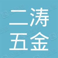 重庆市大足区二涛五金有限公司