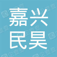 嘉兴市民昊汽车服务有限公司