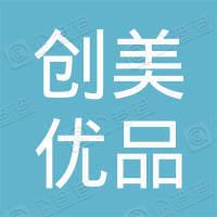 潍坊创美优品美甲用品有限公司