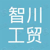 上海智川工贸有限公司