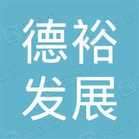 广州市德裕发展有限公司