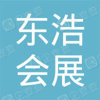 上海国际汽车城东浩会展中心有限公司
