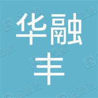 深圳市华融丰实业有限公司