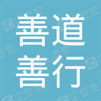 枣庄善道善行信息技术科技有限公司