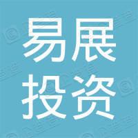 南京易展投资集团有限公司