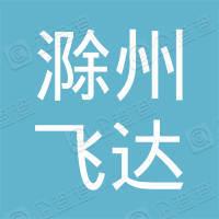 滁州市飞达金属制品厂