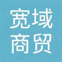 枣庄宽域商贸有限公司