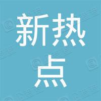 江西新热点精密制造有限公司