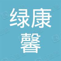 宁波梅山保税港区绿康馨企业管理合伙企业(有限合伙)