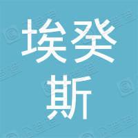 杭州埃癸斯服装有限公司