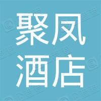 秭归聚凤酒店管理有限公司