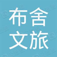 杭州布舍文旅发展有限公司