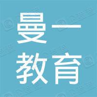 北京曼一教育咨询有限公司