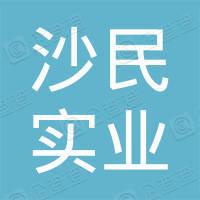 深圳市沙民实业股份有限公司
