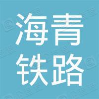 海青铁路有限责任公司