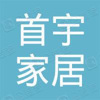 荆州市首宇家居设计零售有限公司