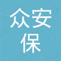 广东众安保保安服务有限公司