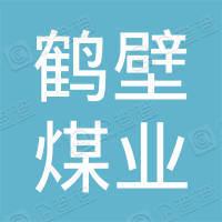 鹤壁煤业(集团)有限责任公司