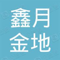 平顶山市鑫月金地实业有限公司