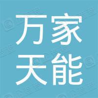 北京万家天能新能源股份有限公司