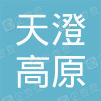 丽江天澄高原游泳训练中心有限公司