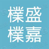 嘉兴檏盛檏嘉股权投资有限公司