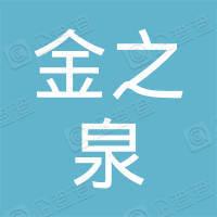 醴陵市金之泉旅行社有限责任公司
