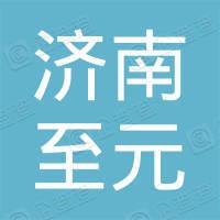 济南至元包装材料有限公司