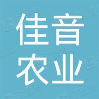 绍兴市上虞区佳音农业有限公司