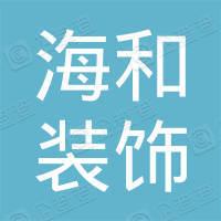 青岛海和装饰工程劳务有限公司